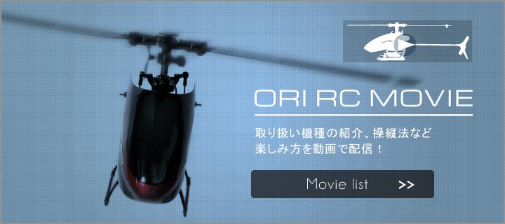 ORI RC MOVIE 取り扱い機種の紹介、操縦法など楽しみ方を動画で配信